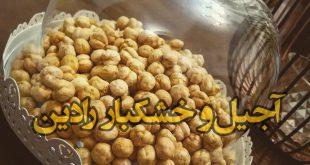 قیمت نخودچی صادراتی