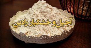 فروش آرد نخودچی به روش آنلاین و اینترنتی
