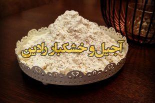 خرید و فروش آرد نخودچی به صورت اینترنتی