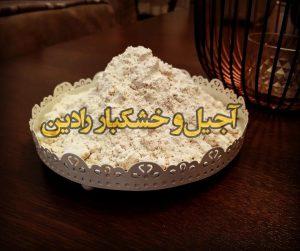 خرید آرد نخودچی به صورت آنلاین